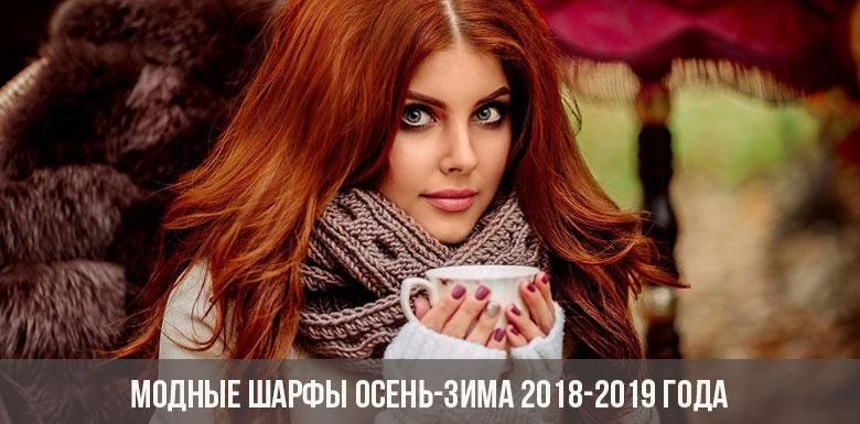 Модные шарфы осень-зима 2018-2019 года