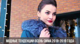 Модные тенденции осень-зима 2018-2019 года