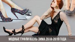 Модные туфли осень-зима 2018-2019 года
