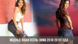 Модные юбки осень-зима 2018-2019 года