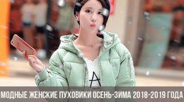 Модные женские пуховики осень-зима 2018-2019 года