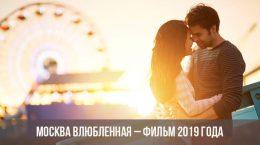 Влюбленные в Москве
