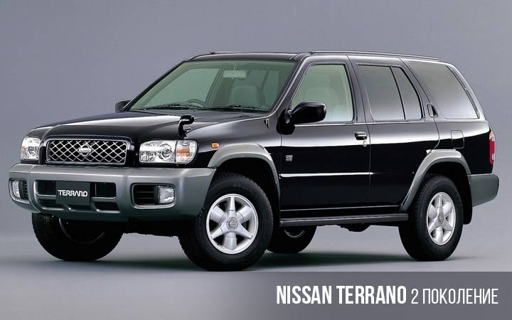 Nissan Terrano 2 поколение