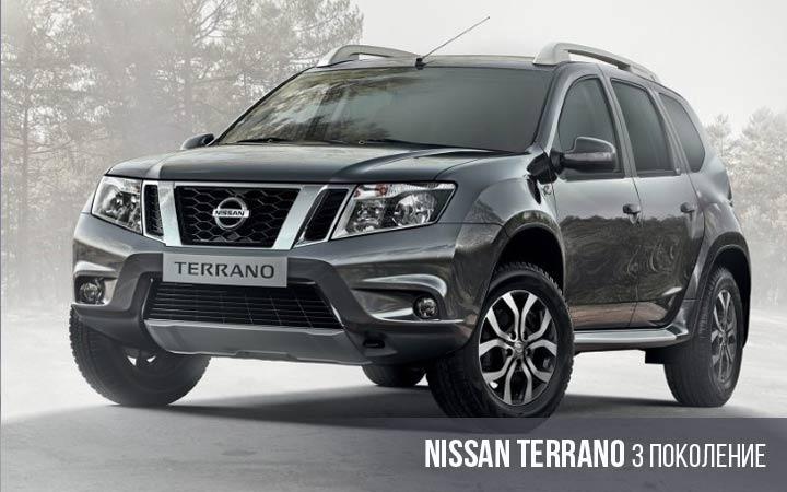 Nissan Terrano 3 поколение