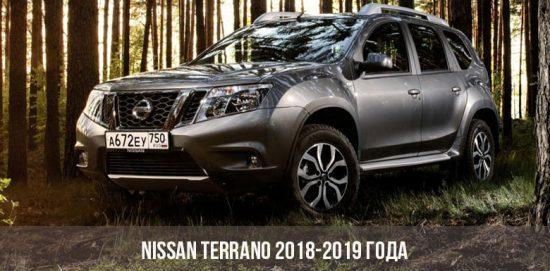 Nissan Terrano 2018-2019 года