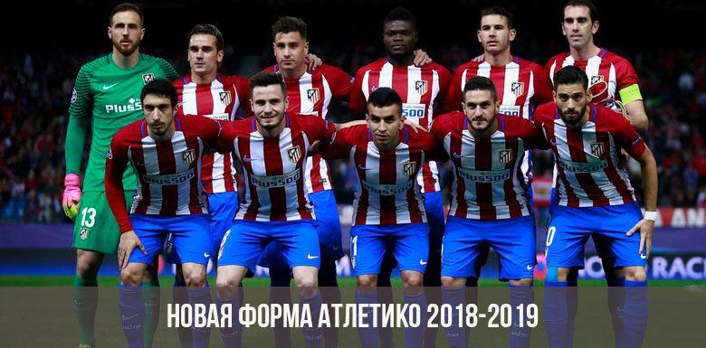 Команда Атлетико Мадрид