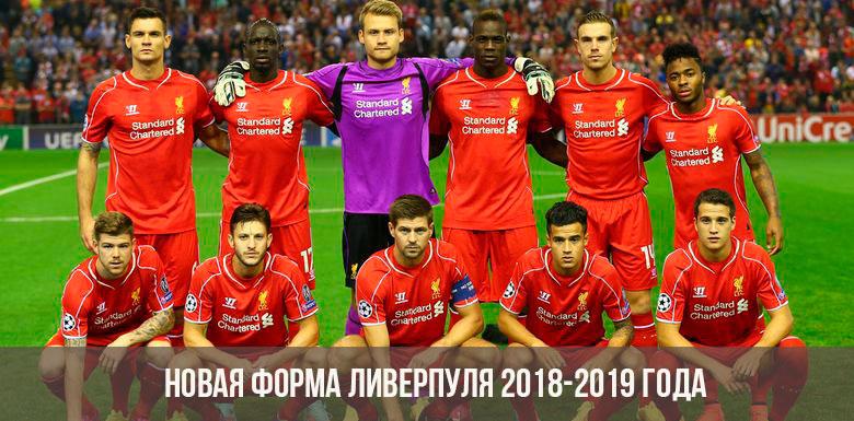 ФК Ливерпуль