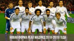 Команда Реал Мадрид