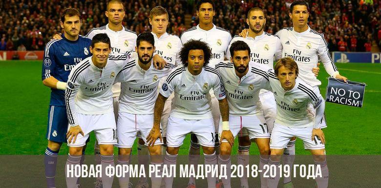 Состав Реал Мадрид на сезон 2019-2020 года