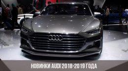 Новинки Audi 2018-2019 года