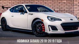 Новинки Subaru 2018-2019 года