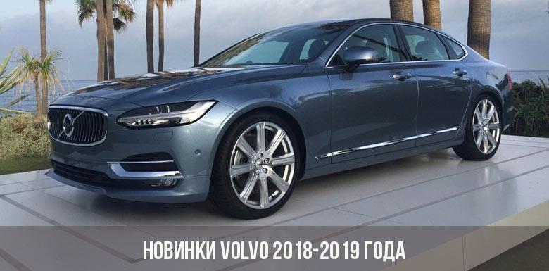 Новинки Volvo 2018-2019 года