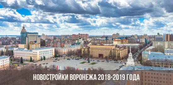 Новостройки Воронежа