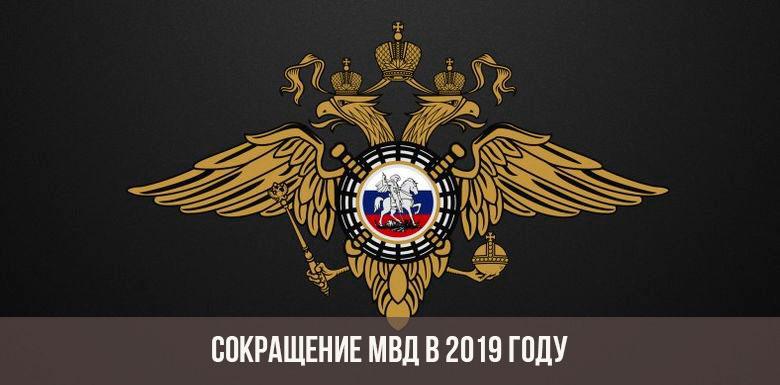 Эмблема МВД РФ