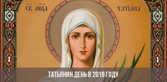 Мученица Татьяна