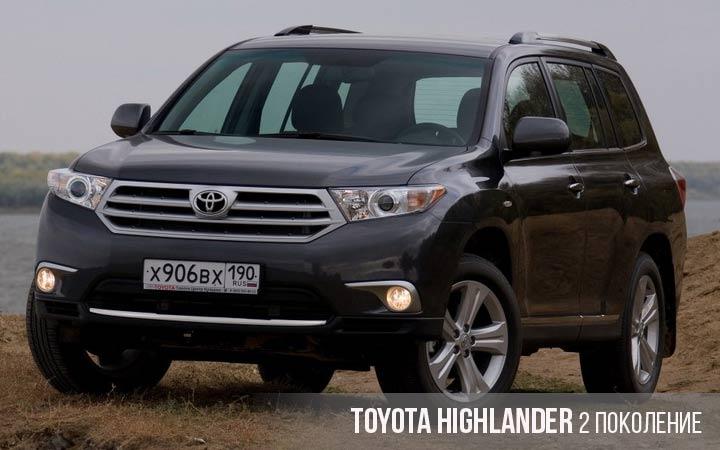 Toyota Highlander 2 поколение
