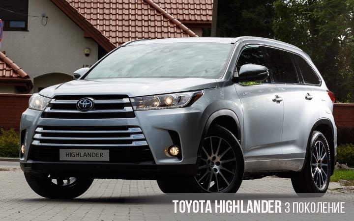 Toyota Highlander 3 поколение