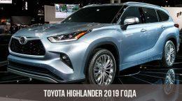 Toyota Highlander 2019 года