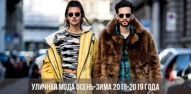 148b3b21197f Уличная мода осень-зима 2018-2019   фото, модные тенденции, тренды