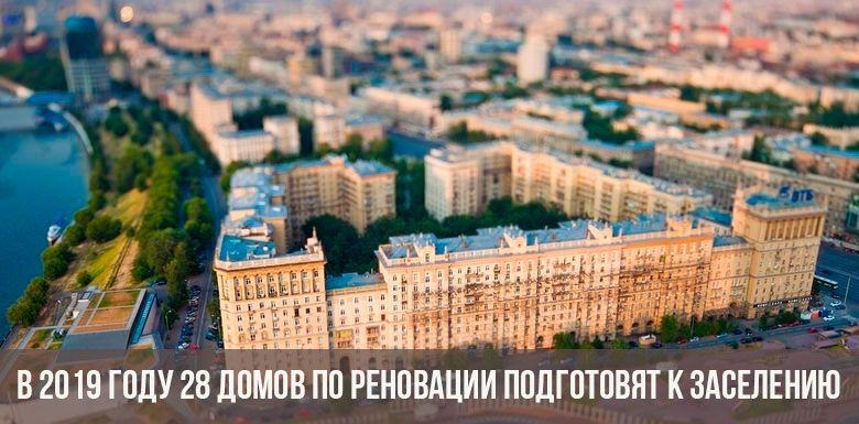 Дома в Москве