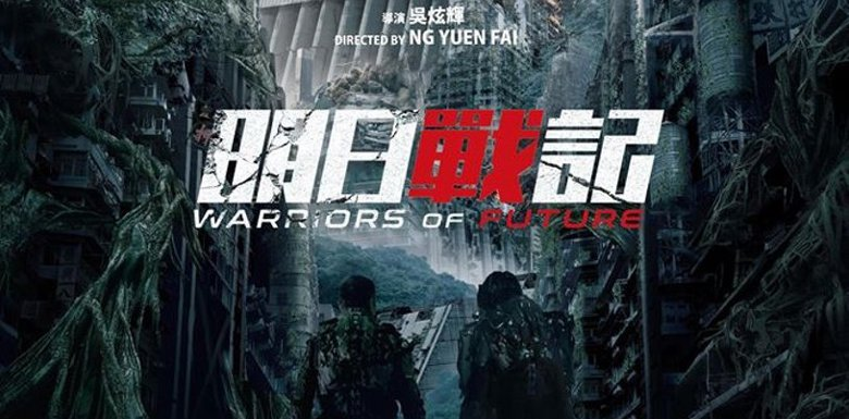 постер к фильму Воины будущего