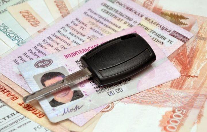 Водительское удостоверение и ключи