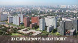 ЖК Кварталы 2019: Рязанский проспект