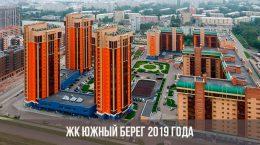 ЖК Южный берег Красноярск