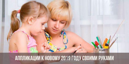 Мама и дочь делают аппликацию