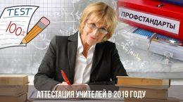 Аттестация учителей в 2019 году