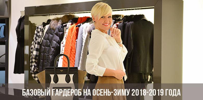 Базовый гардероб на осень-зиму 2018-2019 года
