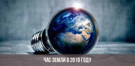 Час Земли в 2019 году