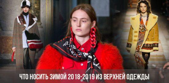 Что носить зимой 2018-2019 из верхней одежды