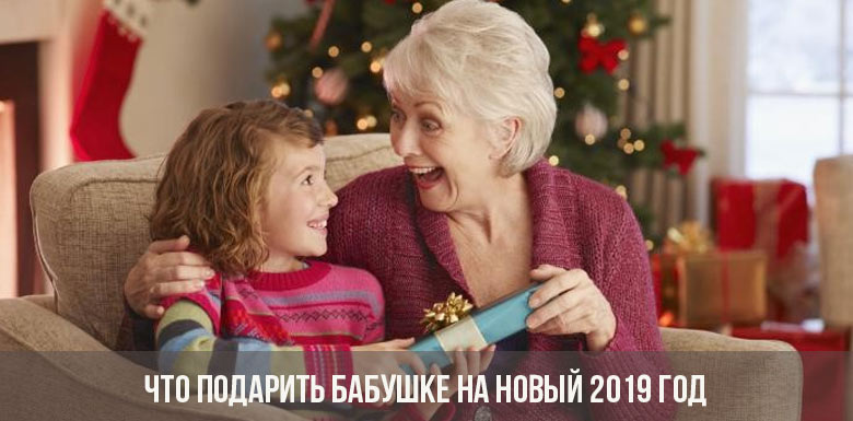 Что подарить бабушке на Новый 2019 год