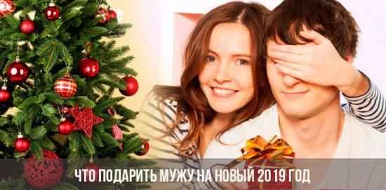 Новогодний подарок для мужа на 2019 год