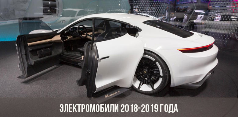 Электромобили 2018-2019 года