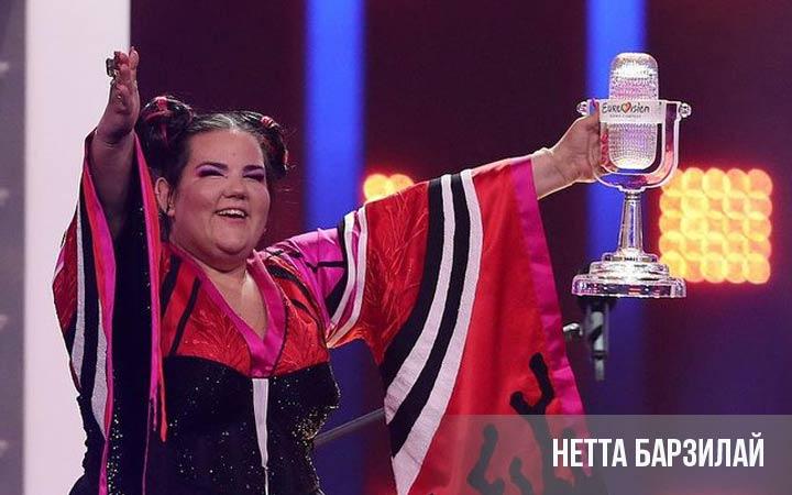 Победитель Евровидения 2018 года Нетта Барзилай