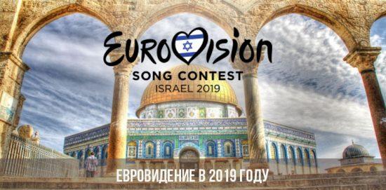 Евровидение в 2019 году