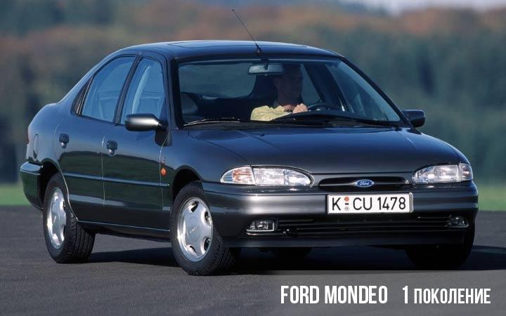 Ford Mondeo 1 поколение