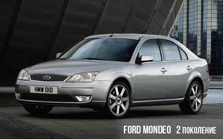 Ford Mondeo 2 поколение