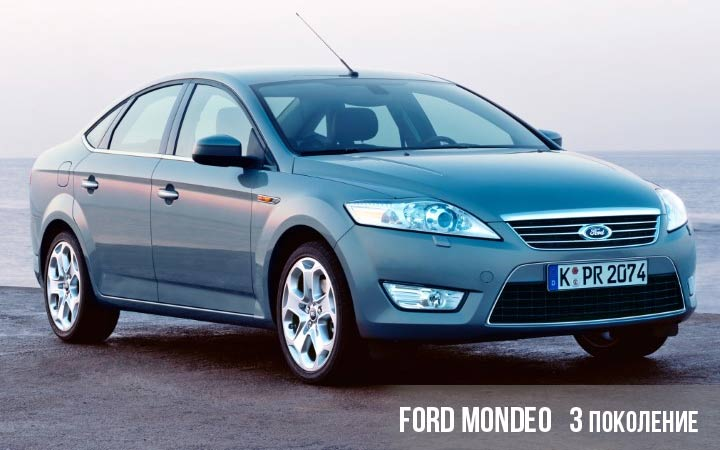 Ford Mondeo 3 поколение