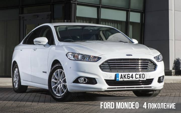 Ford Mondeo 4 поколение