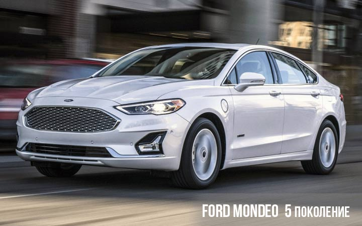 Ford Mondeo 5 поколение