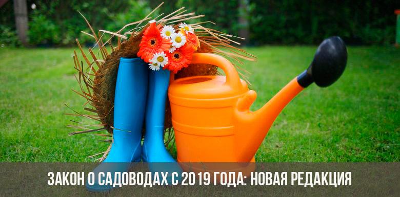 Закон о садоводах с 2019 новая редакция
