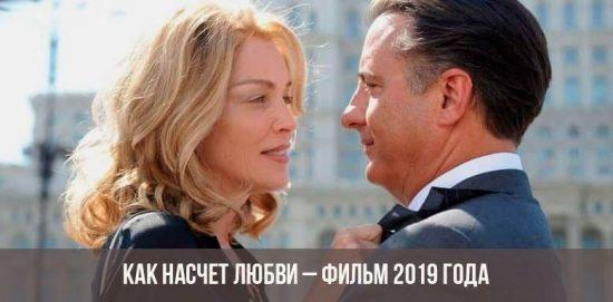 Как насчет любви фильм 2019 года