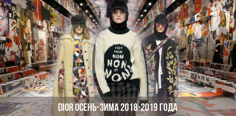 Коллекция Диор осень-зима 2018-2019 года: показ мод