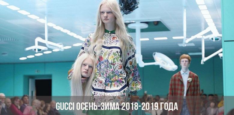 Коллекция Gucci осень-зима 2018-2019 года: показ мод