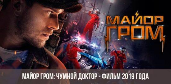 Майор Гром фильм 2019 года