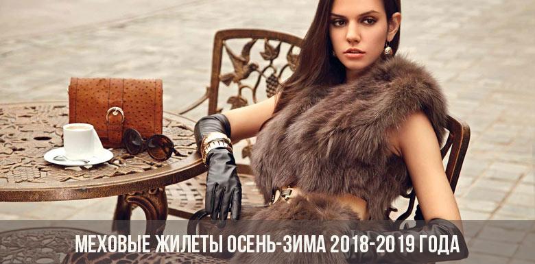 Меховые жилеты осень-зима 2018-2019 года