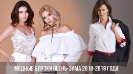 Модные блузки осень-зима 2018-2019 года